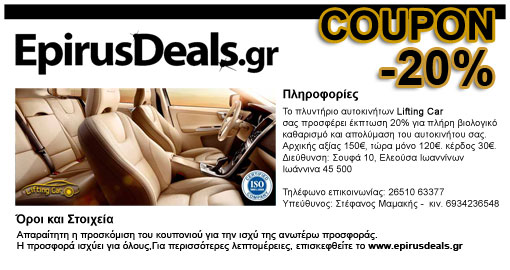 coupon liftingcar biologic 2 21 05 2017