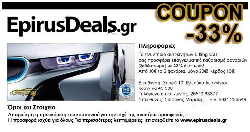 coupon liftingcar fanari 3