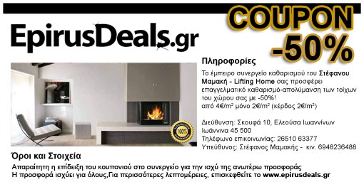 coupon mamakis toixoi 21 05 2017