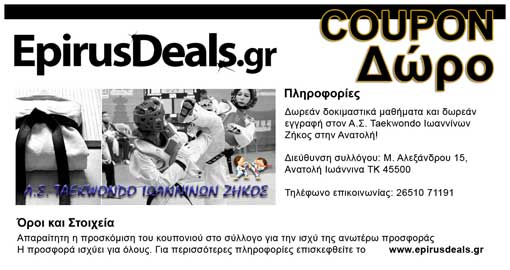 taekwondo zikos Coupon
