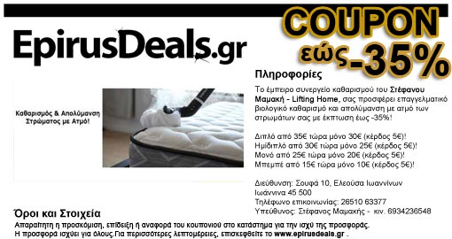 coupon mamakis Stromata 21 05 2017