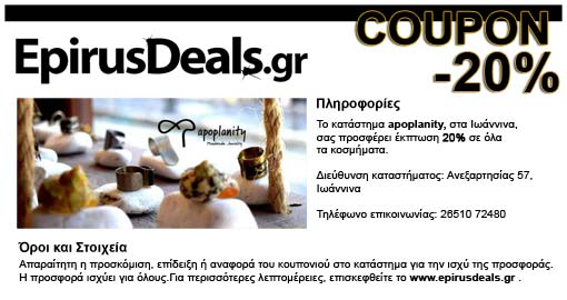 coupon apoplanity2 20 3